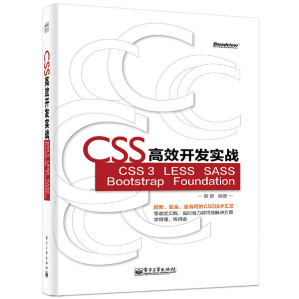 《CSS高效开发实战》CSS3 LESS SASS Bootstrap Foundation 从入门到精通 介绍图片