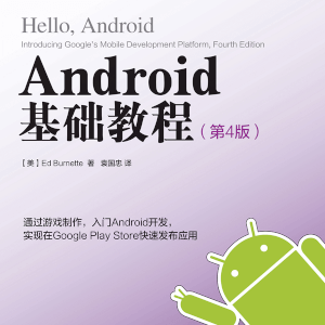 《Android基础教程》第4版